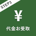 STEP3 代金お受取