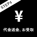 STEP4 代金送金、お受取