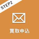STEP2 買取申込