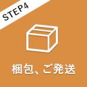 STEP4 梱包、ご発送
