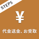 STEP5 代金送金、お受取