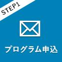 STEP1 プログラム申込