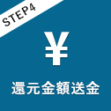 STEP4 還元金額送金