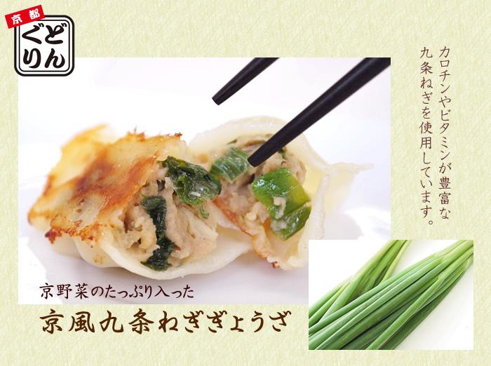 京野菜のたっぷり入った京風ぎょうざ 〜 九条ねぎ・京みずなセット 〜