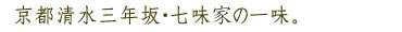 こだわり 京都清水三年坂 七味家の一味