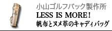 �ڸ���10���۾�������եХå�����ꡡLESS IS MORE!�����ۤȥ̥�פΥ���ǥ��Хå�