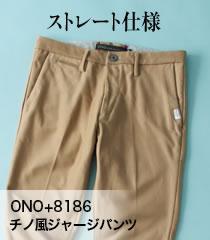 ONO+8186 ���������㡼���ѥ��
