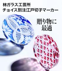 【限定数】林ガラス工芸所 チョイス別注江戸切子マーカー