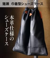 【限定数】猪瀬 巾着型シューズケース