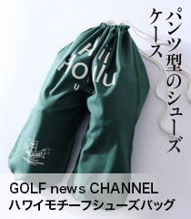 GOLF news CHANNEL ハワイモチーフシューズバッグ