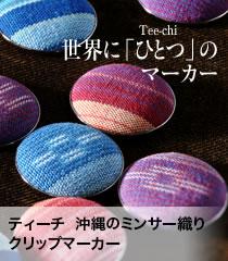 【限定数】ティーチ 沖縄のミンサー織りクリップマーカー