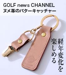 GOLF news CHANNEL ヌメ革のパターキャッチャー