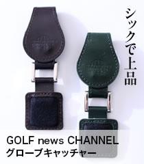 GOLF news CHANNEL グローブキャッチャー