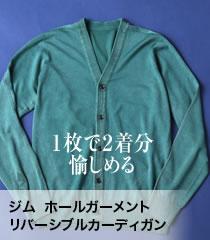 【限定数】ジム ホールガーメントリバーシブルカーディガン