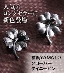 横浜YAMATO クローバータイニーピン