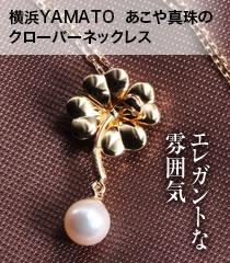 横浜YAMATO あこや真珠のクローバーネックレス