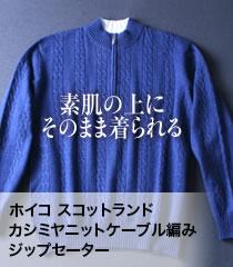 ホイコ スコットランド カシミヤニットケーブル編みジップセーター