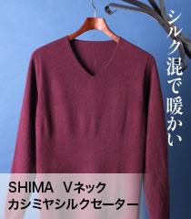 SHIMA Vネックカシミヤシルクセーター