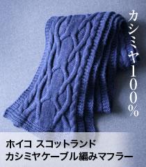 ホイコ スコットランド カシミヤケーブル編みマフラー