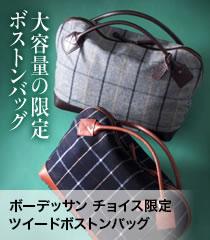 【限定数】ボーデッサン チョイス限定ツイードボストンバッグ