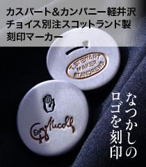 カスバート&カンパニー軽井沢 チョイス別注スコットランド製刻印マーカー