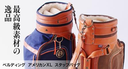 【限定数】ベルディング アメリカンXL スタッフバッグ