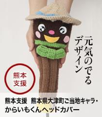 震災支援! 熊本県大津町ご当地キャラ・からいもくんヘッドカバー