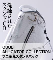 OUUL ALLIGATOR COLLECTION ワニ革風スタンドバッグ