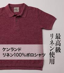 ケンランド リネン100%ポロシャツ