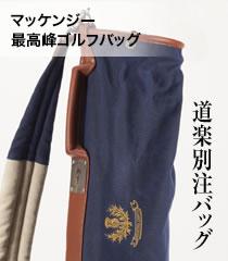 【限定数】マッケンジー 最高峰ゴルフバッグ
