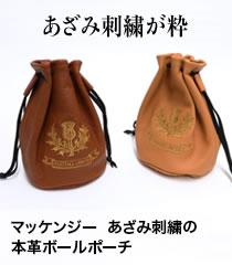 【限定数】マッケンジー あざみ刺繍の本革ボールポーチ