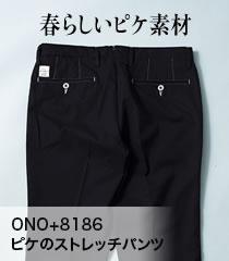 ONO+8186 ピケのストレッチパンツ