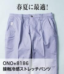 ONO+8186 接触冷感ストレッチパンツ