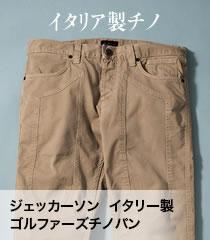 【限定数】ジェッカーソン イタリー製ゴルファーズチノパン