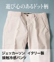 【限定数】ジェッカーソン イタリー製接触冷感パンツ