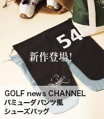GOLF news CHANNEL バミューダパンツ風シューズバッグ