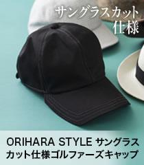 【限定数】ORIHARA STYLE サングラスカット仕様ゴルファーズキャップ