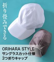 【限定数】ORIHARA STYLE サングラスカット仕様3つ折りキャップ