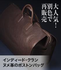 【限定数】インディード・クラン ヌメ革のボストンバッグ