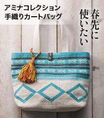 【限定数】アミナコレクション 手織りカートバッグ