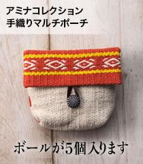 【限定数】アミナコレクション 手織りマルチポーチ