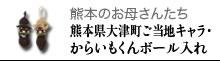 震災支援! 熊本県大津町ご当地キャラ・からいもくんボール入れ