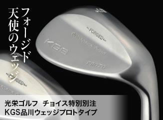 光栄ゴルフ チョイス特別別注KGS品川ウェッジプロトタイプ