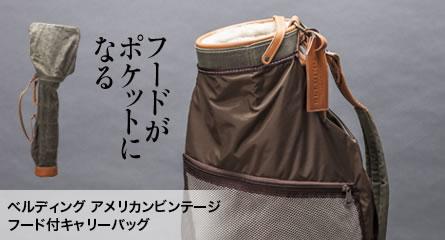 アメリカンビンテージフード付キャリーバッグ