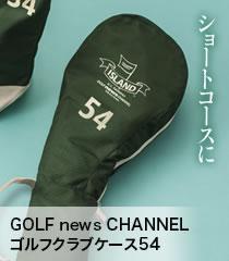 ゴルフクラブケース54