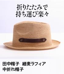 細麦ラフィア中折れ帽子