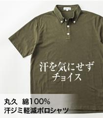 綿100%汗ジミ軽減ポロシャツ
