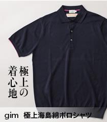 極上海島綿ポロシャツ