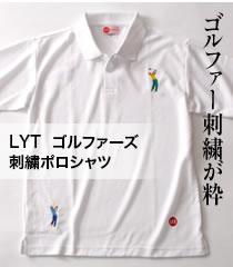 ゴルファーズ刺繍ポロシャツ