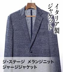 メランジニットジャージジャケット